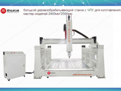 Foam Woodworking Molding CNC Machine--CC-B2425B