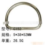 52mm D字扣  线扣