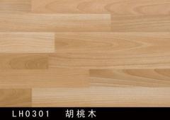 胡桃木 LH0301