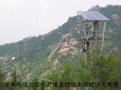 Phs小灵通太阳能供电系统