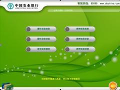 自助服务应用系统