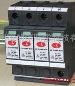 朗派LP-D380-M20 D级三相电源防雷器