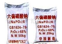 广汇优级六偏磷酸钠