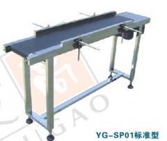 YG-SP01标准型皮带输送机