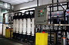 Osmosis reverse system
