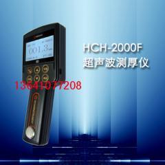 HCH-2000F型超声波测厚仪