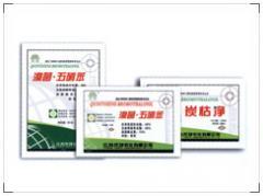 溴菌·五硝苯 45%粉剂