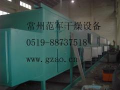 颜料染料专用穿流带式干燥机