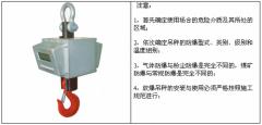 0CS-XZ防爆电子吊秤