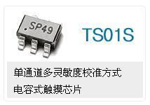 AD Semiconductor capacitive touch IC TS01S 1-CH