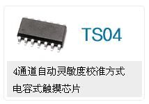 TS04 ADs Touch IC Sop14  Agent of ADS! Capacitive