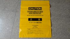 Yellow asbestos bags for building rubbish