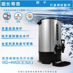 10L electric water boiler hot water urns