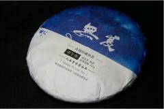 Wu shuang tea 357g premium old Chinese yunnan puer