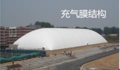 充气膜结构,篷房膜结构,张拉式结构、骨架支撑式膜结构