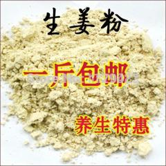 Pure edible ginger powder ginger powder ginger