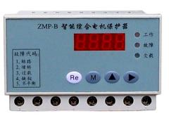 ZMP-B智能综合电机保护器