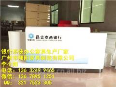 银行办公家具新疆昌吉农商银行咨询台
