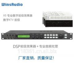 Wins X5/X3数字卡拉OK前级效果器+专业音频处理器