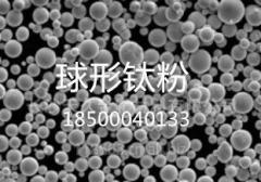 Titanium spherical powder, Ti+H2Ti, 99.5%