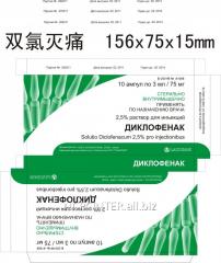 双氯灭痛注射液 75mg/3ml