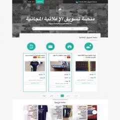 منصة تسويق المنصة العربية الأولى لتسويق البضائع
