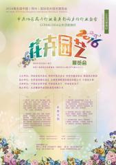2016第五届中国(郑州)国际花卉园艺展览会暨第二届年宵花订货会