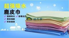 Pva Cleaning Sponge Towel Multi purposes Chamois Towel manufacturer