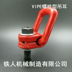 旋转吊环(swivel lifting)