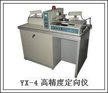 YX-4高精度定向仪