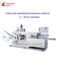 5~30pcs Wet Wipe Folding Machine