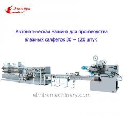 Full Auto 30~120pcs Wet Wipe Machine
