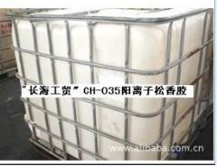 CH-035阳离子松香胶