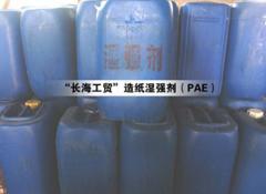 造纸湿强剂