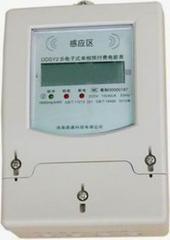 射频卡单相电表