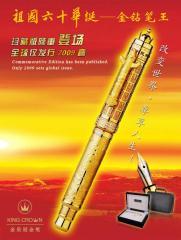 祖国六十华诞-金钻笔王