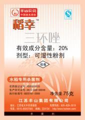 20%三环唑可湿性粉剂