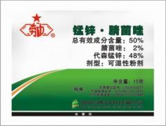 50%锰锌腈菌唑可湿性粉剂