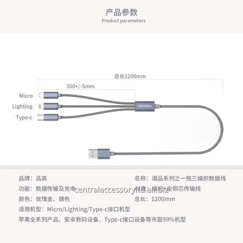 pingao_pgx_she_3_in_1_charging_data_cable_usb