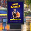 P8 led street screens