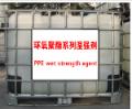 环氧聚酯系列湿强剂