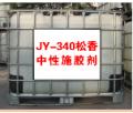 JY-340松香中性施胶剂