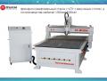 Furniture CNC Making Machine---CC-M1325A
