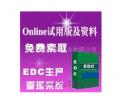 品牌:宏拓新         型号:EDC5.0      版本类型:网络版  详细说明:     本公司供应宏拓新EDC5.0led软件质量保证,欢迎咨询洽谈。   供应电子加工生产管理软件