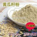 Yellow seed powder raw powder 500 g calcium bone is grinding selection of raw materials of genuine