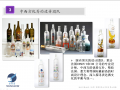Spirits glass bottle printing
