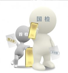 黄金掺铱揭示检测行业乱象 检测机构公正性遭疑