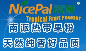 Hainan Nicepal Industry Co.,Ltd, 海口