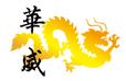 华威注册有限公司, 香港特别行政区