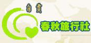 自贡春秋旅行社有限公司, Zigong Chunqiu Travel Service Co., Ltd., 自贡